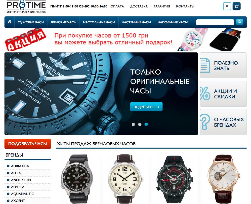Продвижение интернет-магазина часов в Украине