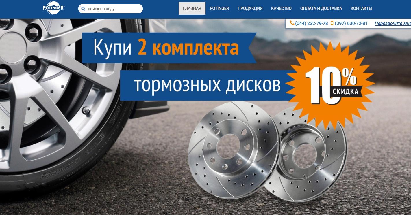 Продвижение сайта продажи тормозных дисков в Украине