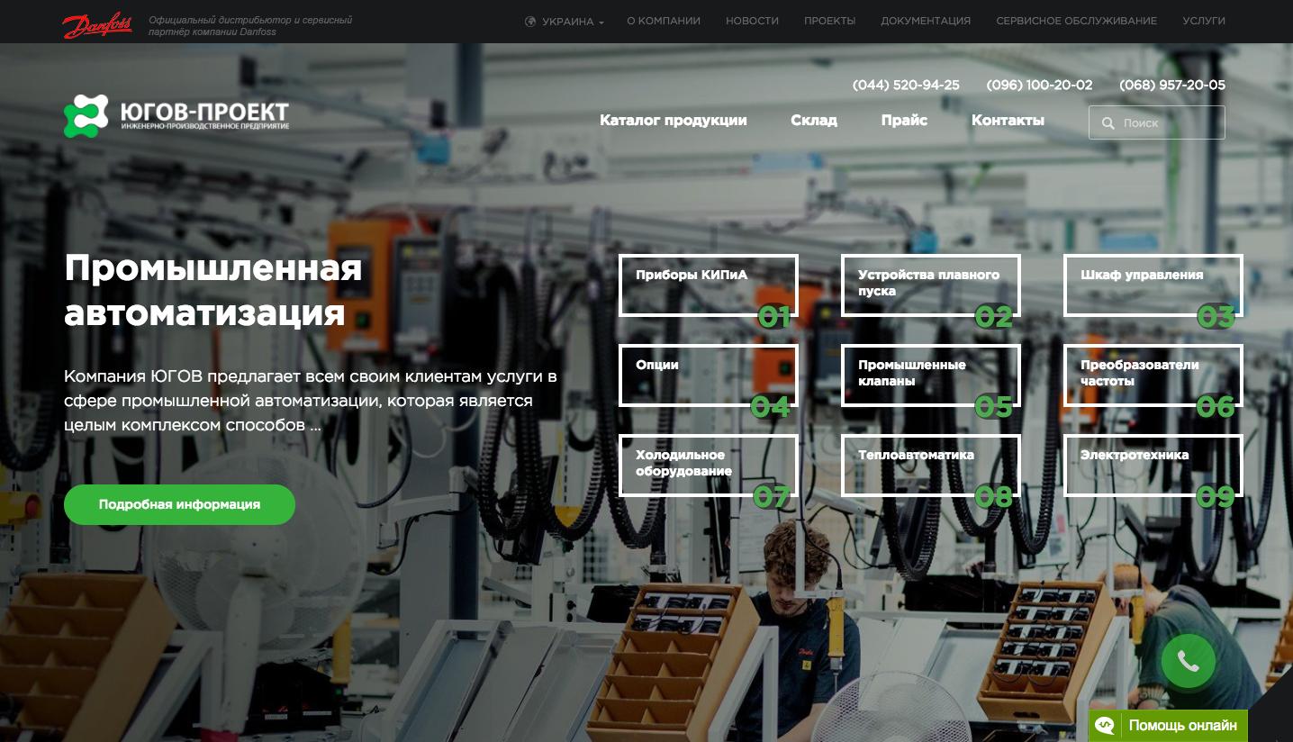Продвижение сайта по промышленной автоматизации в Украине