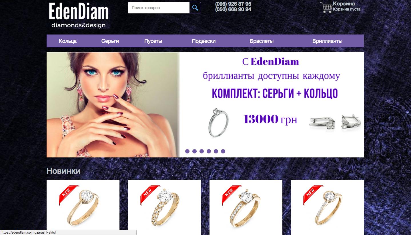 Продвижение интернет-магазина ювелирных изделий в Украине