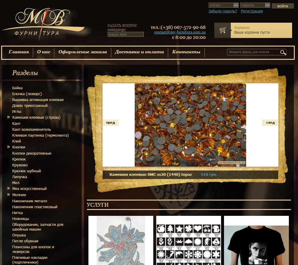 Продвижение сайта швейной фурнитуры в Украине