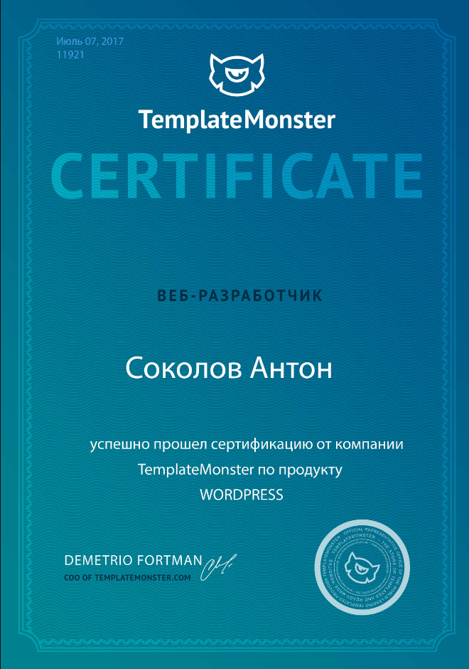 Сертификат Templatemonster Соколов Антон