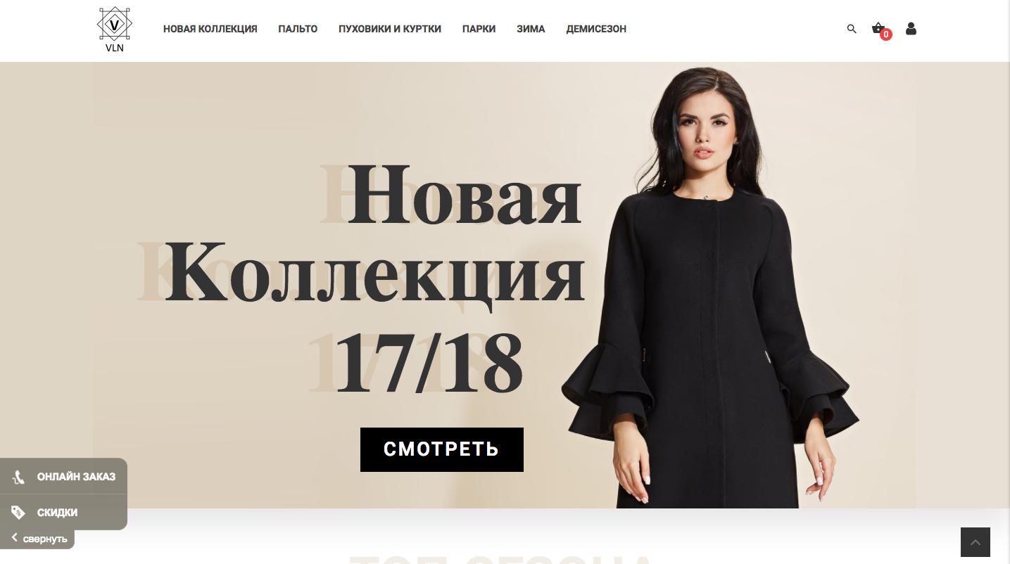 Контекстная реклама для интернет-магазина верхней одежды в Украине