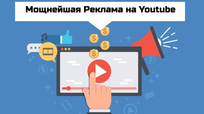 Реклама в YouTube