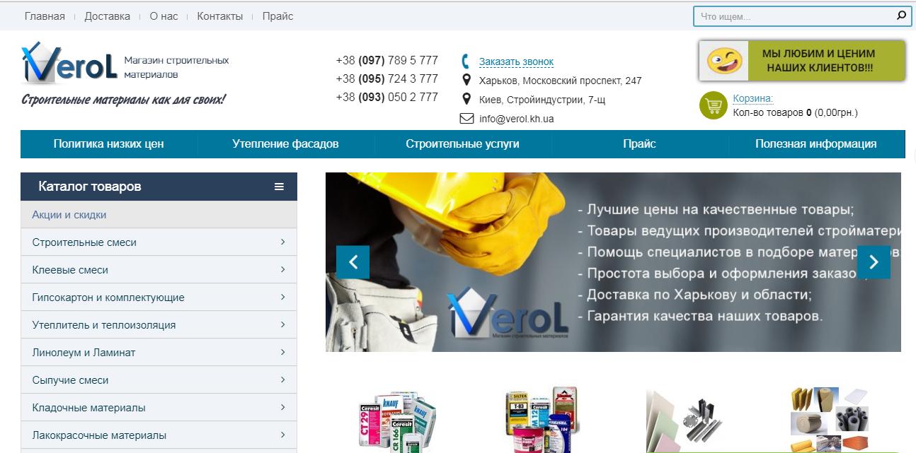Контекстная реклама для интернет-магазина строительных материалов