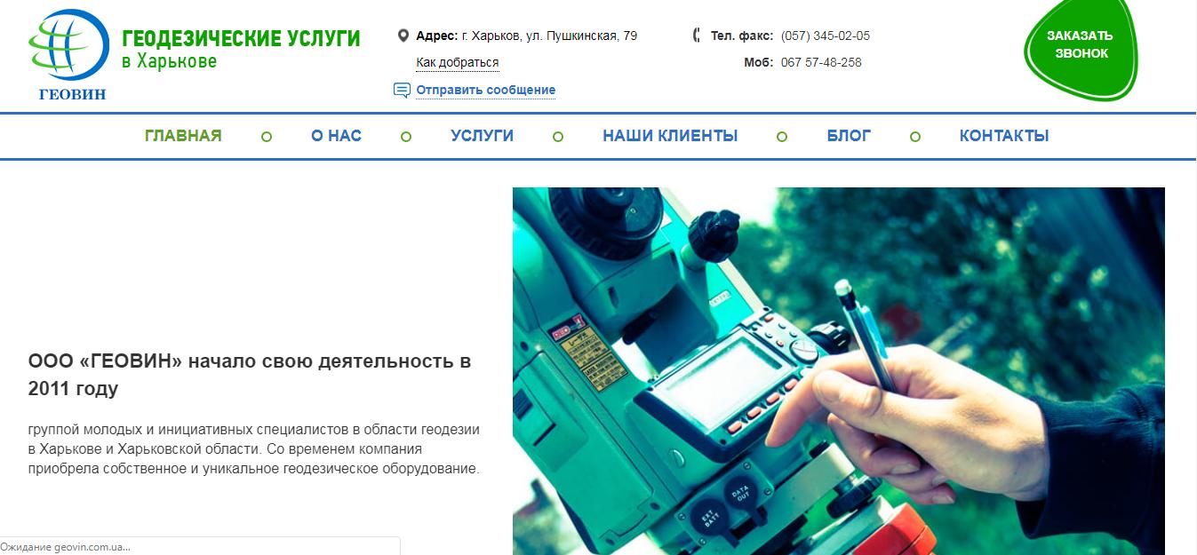 Контекстная реклама для сайта по выполнению геодезических услуг