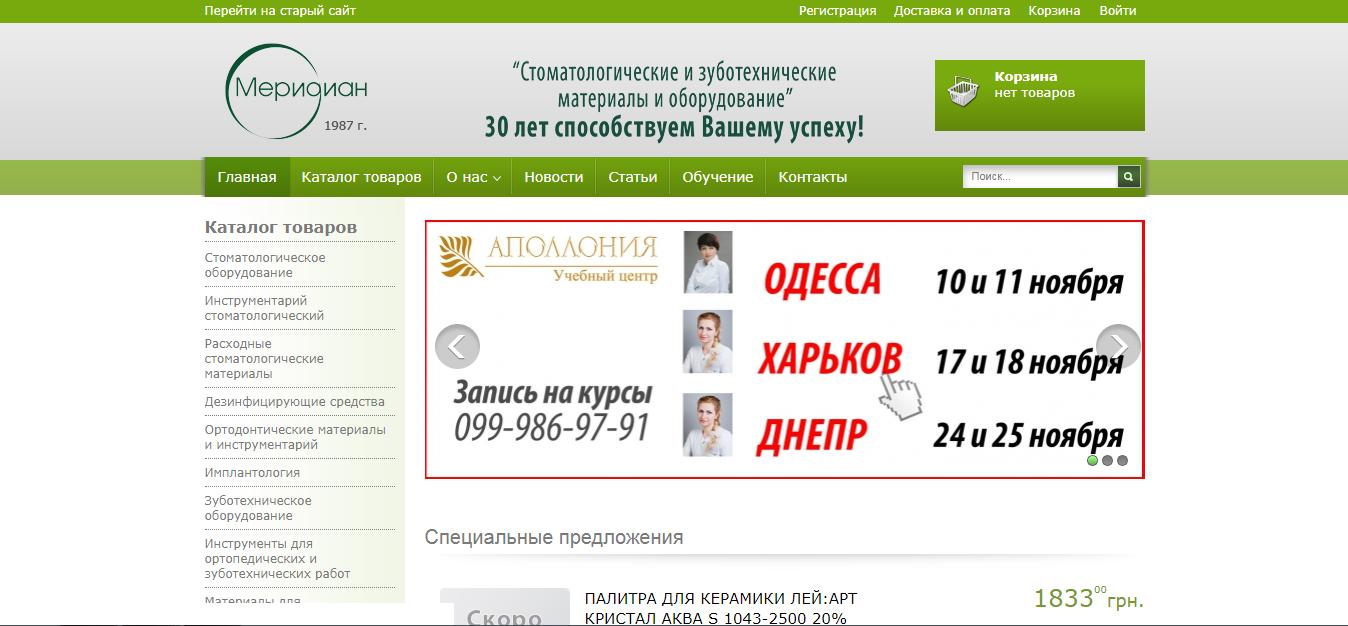 Продвижение интернет-магазина стоматологического и зуботехнического оборудования