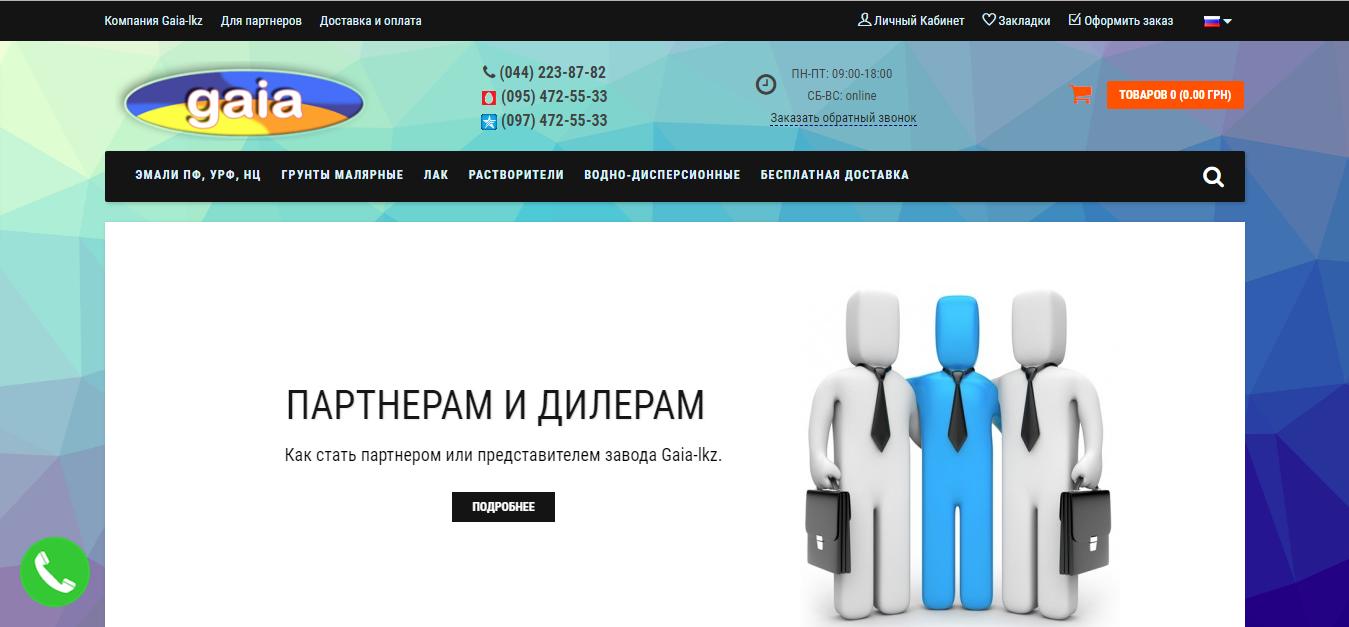 Продвижение сайта лакокрасочного завода